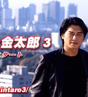 20011225_kintaro12